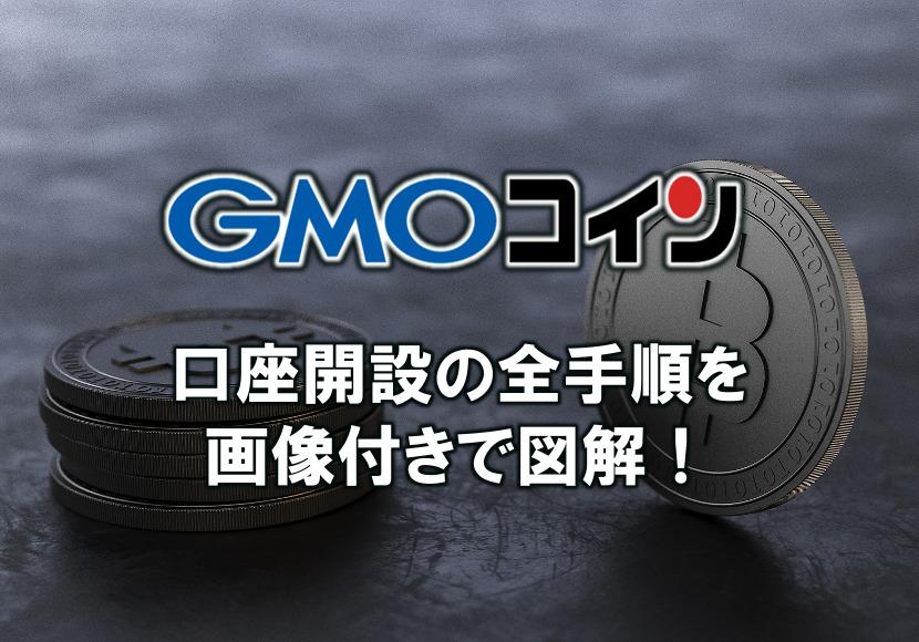 GMOコイン口座開設の全手順を画像付きで図解!