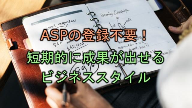 ASPの登録不要!短期的に成果が出せるビジネススタイル