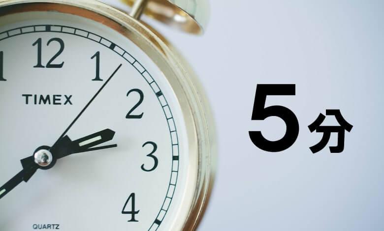 5分と書かれた目覚まし時計の写真