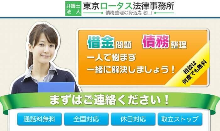 東京ロータス法律事務所の公式ページ
