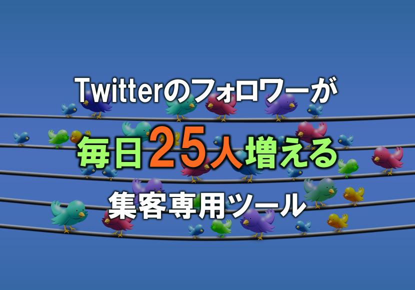 Twitterのフォロワーが毎日25人増える集客専用ツール