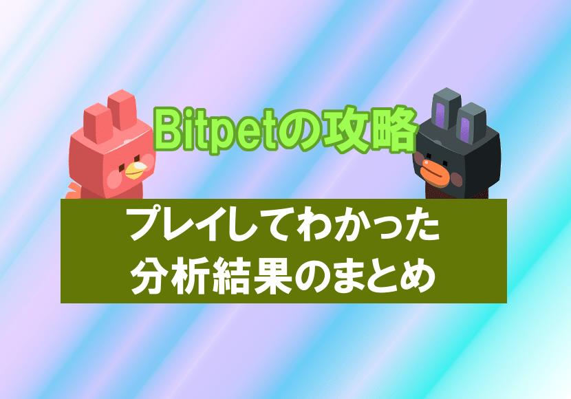 Bitpet(ビットペット)の攻略!プレイしてわかった分析結果のまとめ