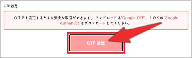 bitpetのOTP設定手順2