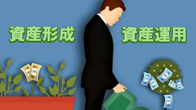 資産形成と資産運用