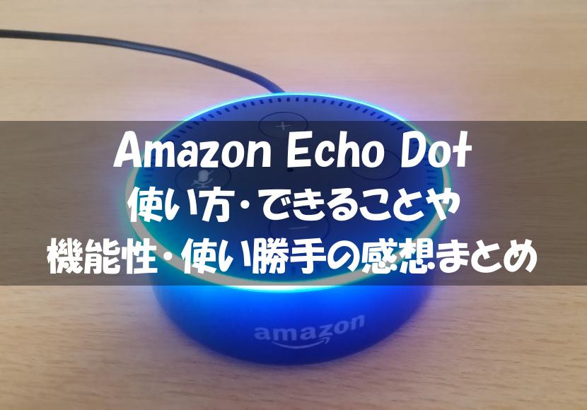 Amazon Echo Dotの使い方・できることや機能性・使い勝手の感想まとめ