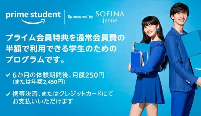 Prime Studentの公式ページ