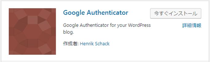 Google Authenticatorプラグイン