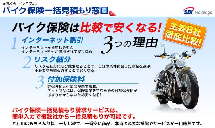 インズウェブのバイク保険一括見積りページ