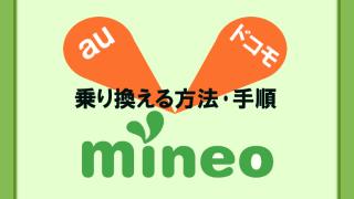 mineo(マイネオ)へ乗り換える方法・手順