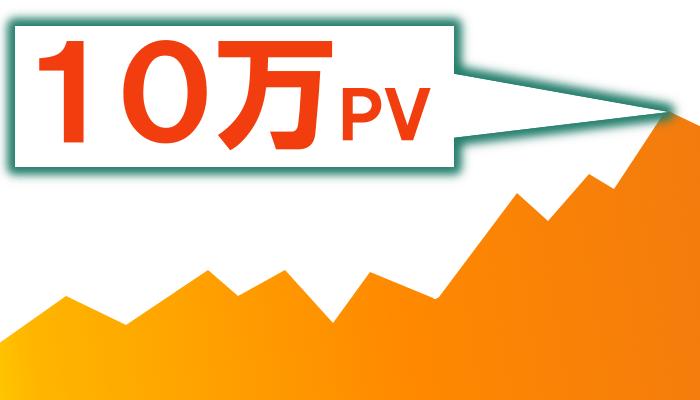10万PVをブログで達成