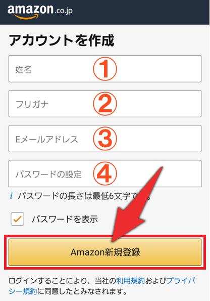 Amazonアカウントの作成手順3