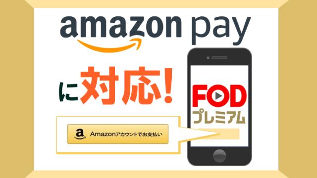 FODプレミアムがAmazon Payに対応!