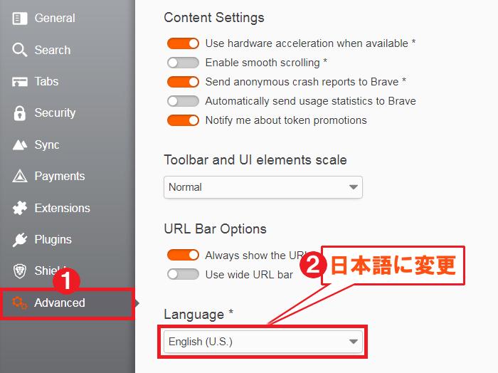 Braveの日本語設定2