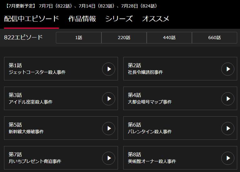 dTVのコナンアニメ配信一覧