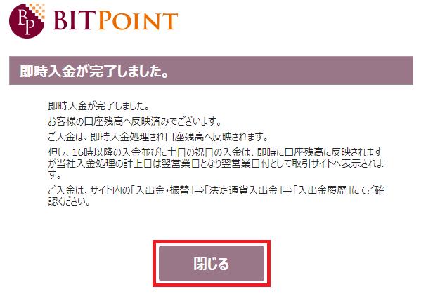 ビットポイントのPC画面の入金方法7