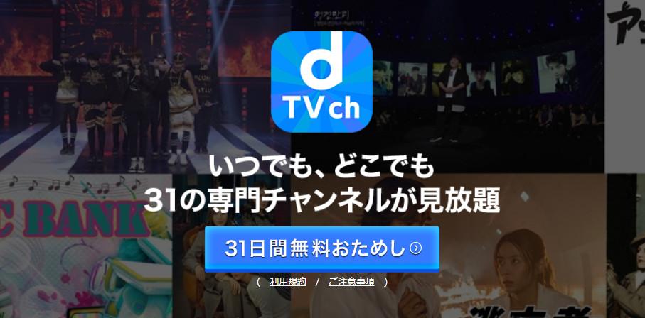 dTVチャンネルのトップページ