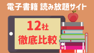 電子書籍の読み放題サイト12社を徹底比較