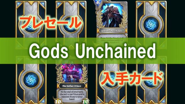 Gods Unchainedのプレセールで入手したレアカード
