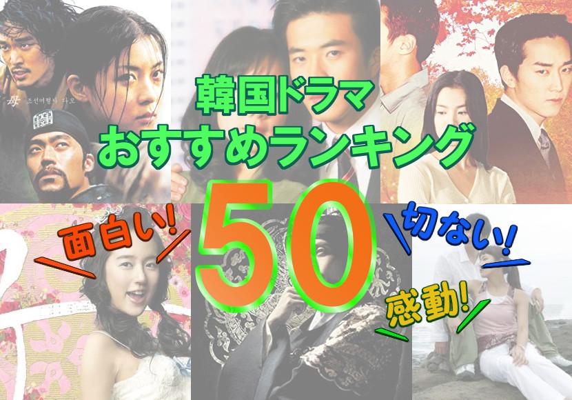 韓国ドラマのおすすめランキングTOP50