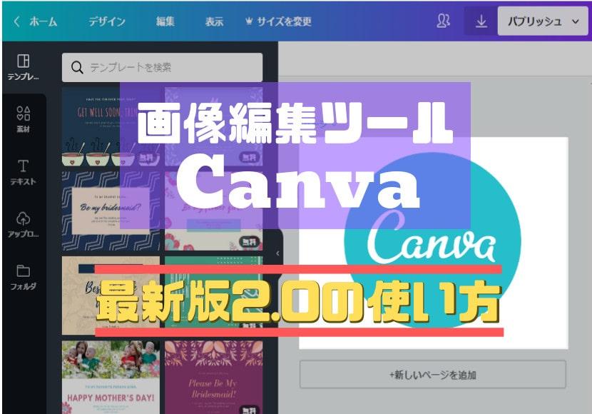 画像編集ツールCanvaの最新版2.0の使い方