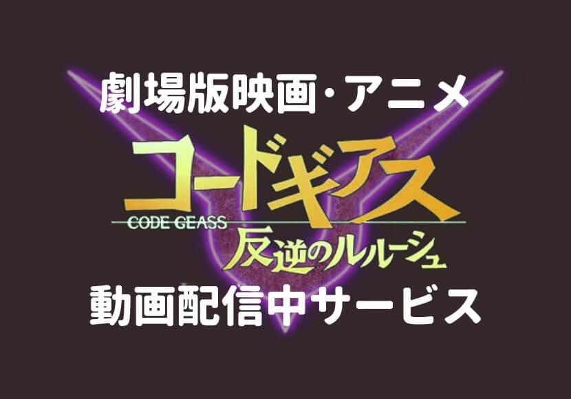 コードギアスの劇場版映画・アニメを動画配信中のサービス