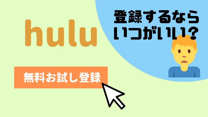 Huluに登録するならいつがいい?と書かれたイラスト