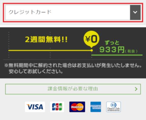 スマホ版Hulu登録手順2:お支払い方法を選択
