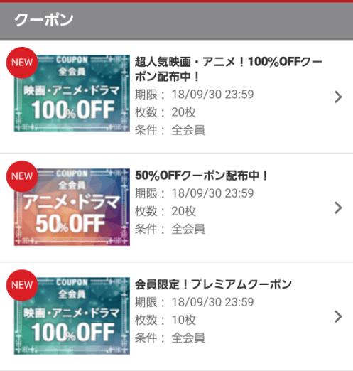 music.jpの獲得クーポン