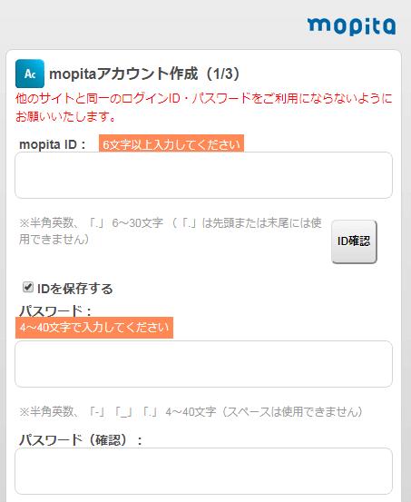 mopitaの登録方法2