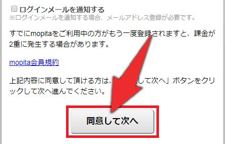 mopitaの登録方法3