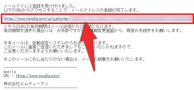mopitaの登録方法5
