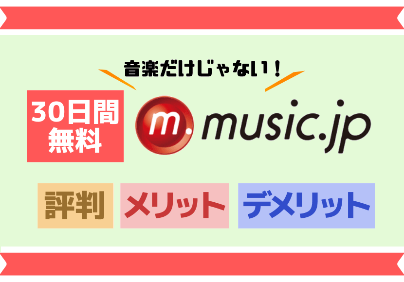 music.jpの評判・メリット・デメリット