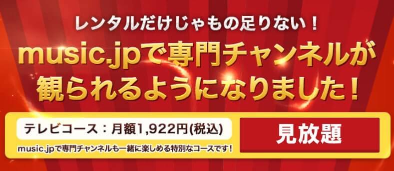 music.jpの専門チャンネル