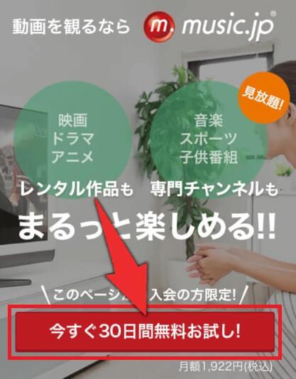 music.jpの登録方法1