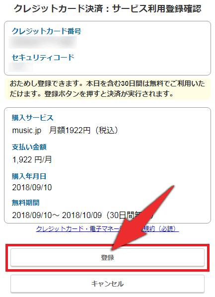 music.jpの登録方法3
