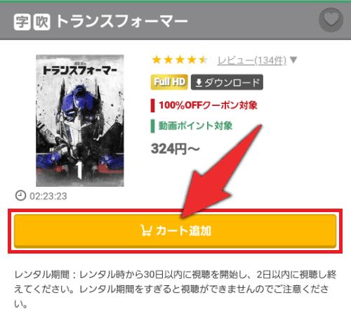 music.jpのクーポンでレンタルする手順3