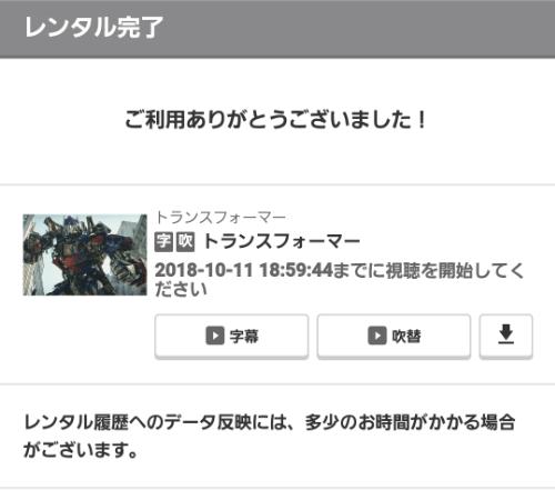 music.jpのクーポンでレンタルする手順7