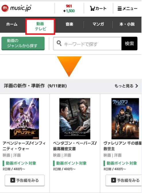 music.jpでポイントレンタルする手順1