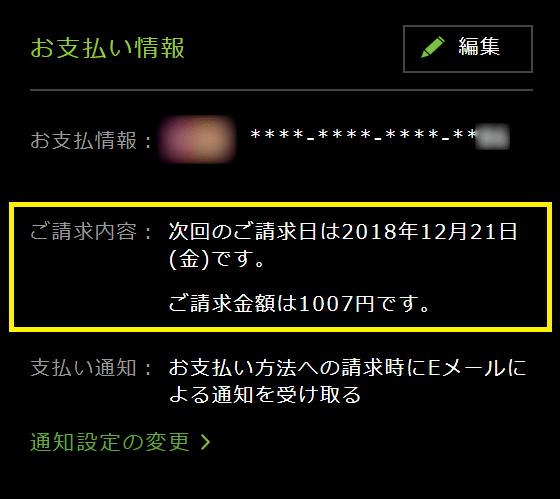 「お支払い情報」に記載された請求日