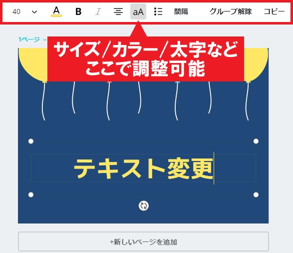 テキスト編集メニュー