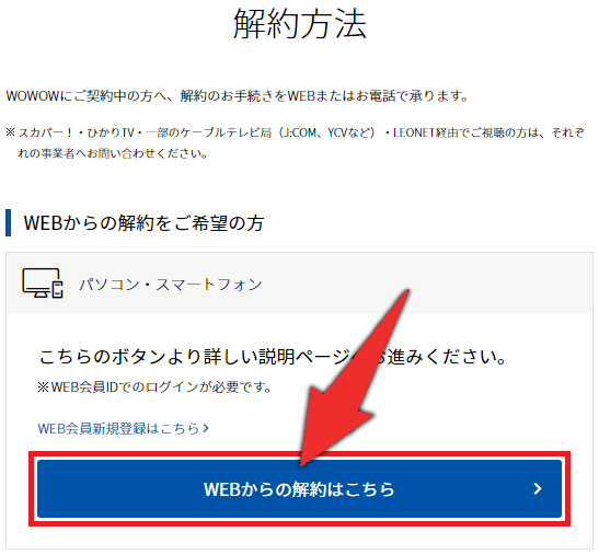 WOWOWの解約方法1