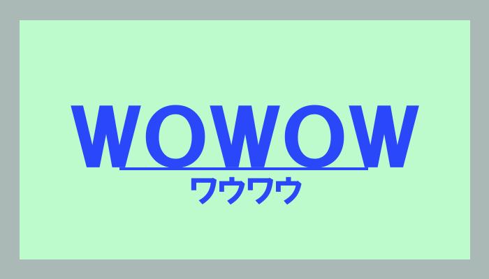 WOWOW(ワウワウ)のロゴマーク