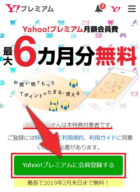 Yahoo!プレミアムへ最大6ヶ月無料登録する手順2