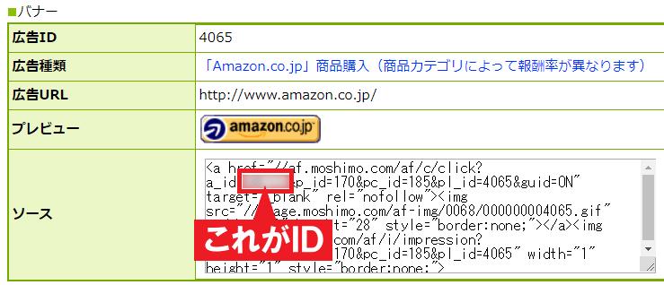 アマゾンアフィのID