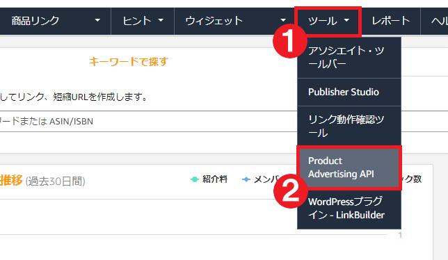 AmazonアソシエイトのAPI取得方法1