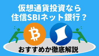 仮想通貨投資なら住信SBIネット銀行がおすすめか徹底解説