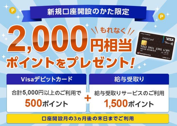 新規口座開設で2,000ポイントプレゼントを示す画像