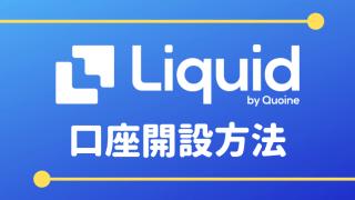 Liquidの口座開設方法