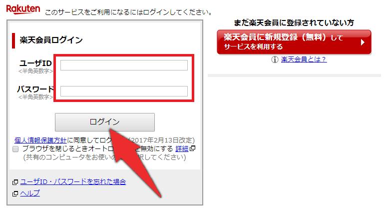 楽天マガジンの解約手順のPC編2