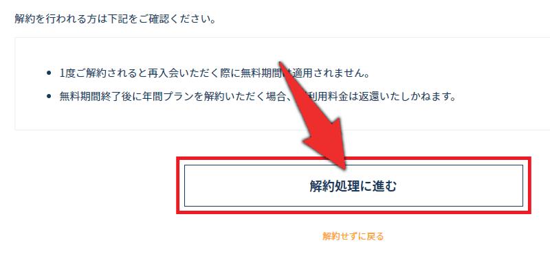 楽天マガジンの解約手順のPC編4